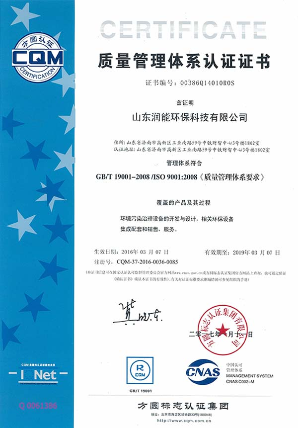 sewage treatment equipment ISO9001 - RUNNENG
