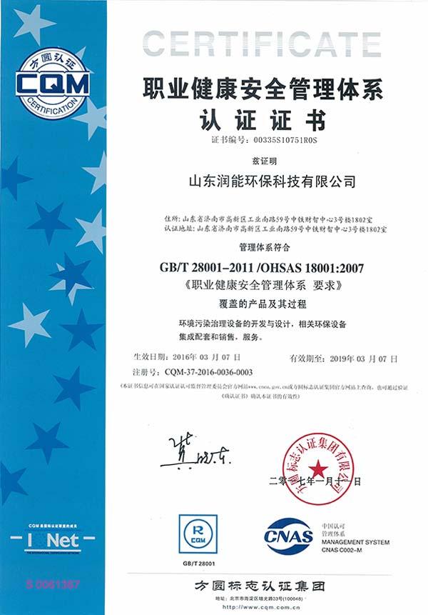 wastewater equipment ISO18001 - RUNNENG