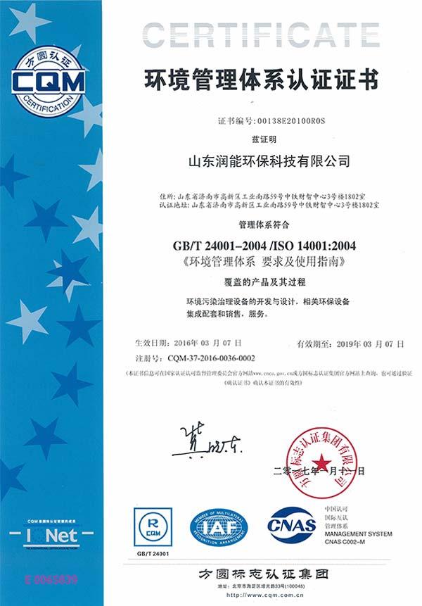 wastewater treatment equipment ISO14001 - RUNNENG